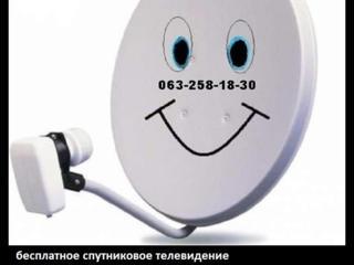Бесплатное спутниковое тв Харьков
