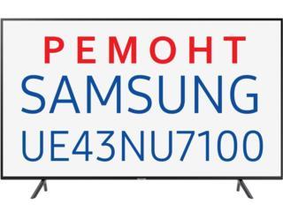 SAMSUNG 43NU 49NU 55NU - пропало изображение? Ремонт с гарантией 1 год