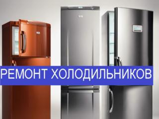 Срочный ремонт холодильников, морозильников и стиральных машин на дому