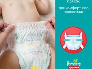 Трусики Pampers Pants