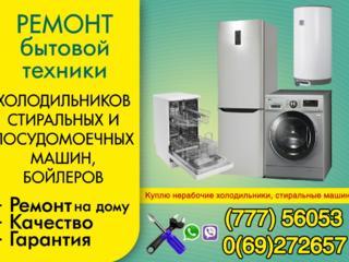Ремонт холодильников, стиральных и посудомоечных машин, бойлеров