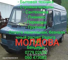 МОЛДОВА Приднестровье