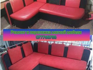 Качественный ремонт и перетяжка мягкой мебели