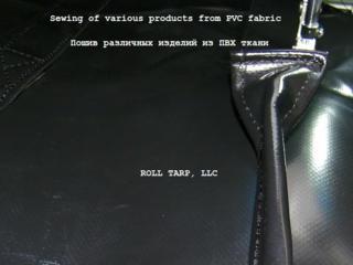 Пошив различных изделий из ПВХ ткани