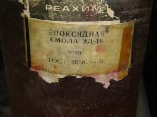 Эпоксидная смола эд 16 вес 1 кг
