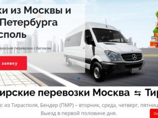 Перевозки ПМР<= >Москва, комфорт, безопасность!