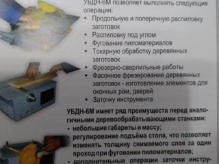 Станок деревообрабатывающий УБДН-6М, Новый гар. 1год, Доставка по ПМР!