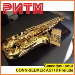"Cаксофон альт CONN-SELMER AS710 Prelude (США) в м. м. ""РИТМ"""