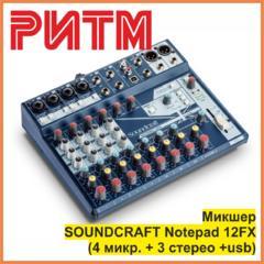 "Микшер SOUNDCRAFT Notepad 12FX (4 микр. + 3 стерео +usb) в м. м. ""РИТМ"""