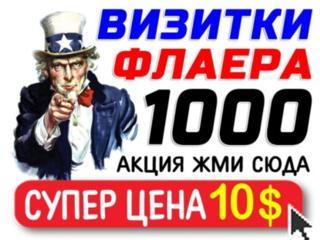 ПЕЧАТАЕМ ВИЗИТКИ 20 ЛЕТ профессиональный дизайн доставка ПМР
