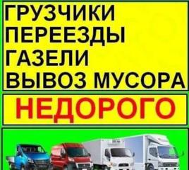 Грузоперевозки ВЫВОЗ МУСОРА грузчики, доставка, переезды перевозки.