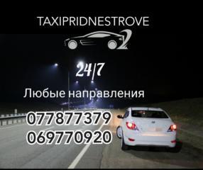 Taxi Аэропорт Chisinau-Варница-Тирасполь-(24/7) -= WhatsApp-Viber= -
