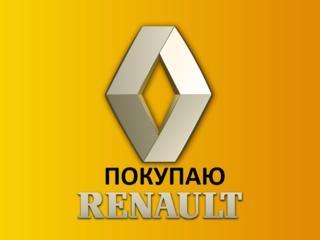 КУПЛЮ любые Renault. Все модели.