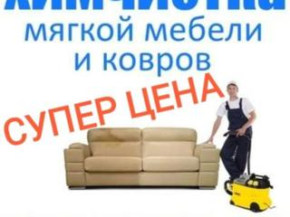 Выездная химчистка мягкой мебели и Ковров