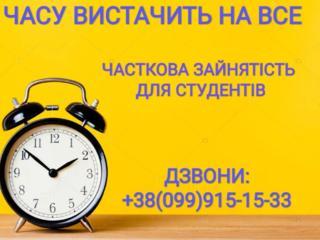 Продавець (робота для студентів) 48 грн/година