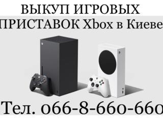 Выкуп/ Куплю/ Скупка игровых приставок XBOX One, One S, ONE X Киев