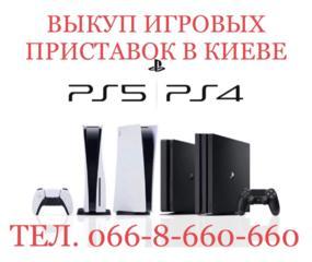 Выкуп / Скупка / Куплю Sony Playstation PS5 - PS4 Slim/ Pro/ Fat Киев
