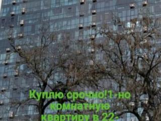 Куплю квартиру на Болгарской в 22- Жемчужине