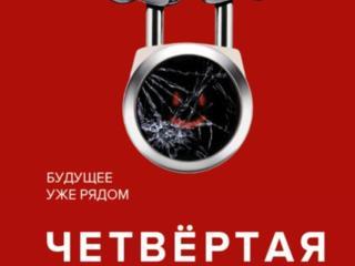 """Продам Курпатов А. В. """"Четвертая мировая война"""""""