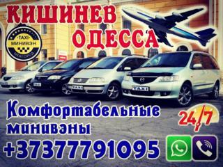 Минивэн-такси!!! Лучшая команда профессионалов
