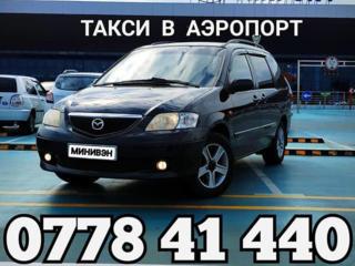 Такси в аэропорт Кишинёв - Одесса - Киев - Борисполь!!!