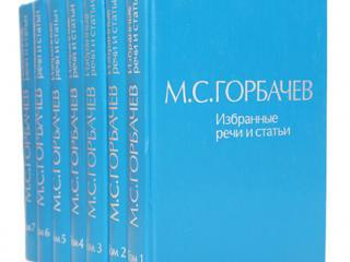 Горбачев 1-7томы новый - 300 лей вся серия