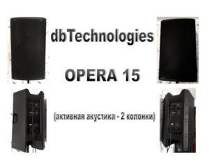 OPERA 15 DB Technologies (2 колонки)