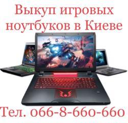 Выкуп игровых ноутбуков, Куплю игровой ноутбук, Скупка в Киеве