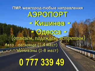 ПМР, межгород. Аэропорт-Кишинев-Одесса и др. направления. Ответственно.