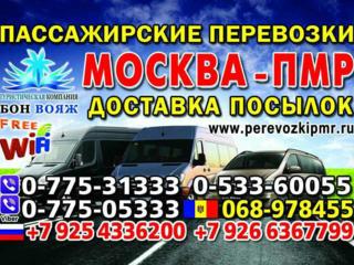 Приднестровье Москва! Пассажиры и посылки!