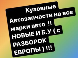 Доставка кузовных автозапчастей ИЗ ЕВРОПЫ На ВСЕ марки АВТО