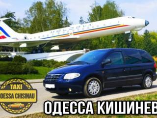 Такси Одесса Кишинев аэропорт