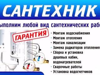 Сантехник, сварщик, ремонт стиральных машин, выезд по ПМР