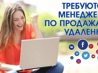 Менеджер по продажам (УДАЛЁННО) от 3000 руб. ПМР