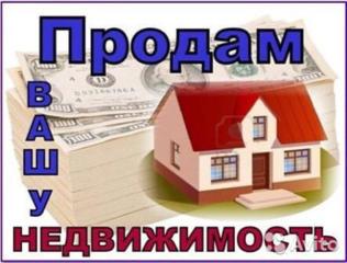 Продаю недвижимость