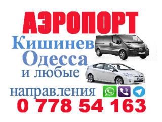 Аэропорт, больницы, Орхейлэнд, Криково, Сахарна, Цыпово и т. д