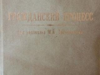 Книги по юриспруденции, политологии и психологии