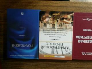 Продам книги по юриспруденции