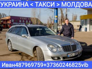 Такси или микроавтобус в Молдову из Украины, Николаев-Кишинёв +380...