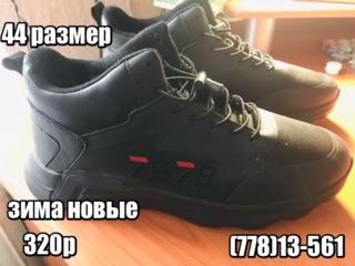 Продам обувь.