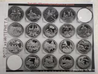 Монеты 3 руб 1991 -1995. Освобождение Европы.
