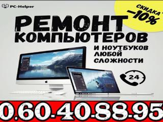 Компьютерная помощь 24/7 на выезде. РЕМОНТ КОМПЬЮТЕРОВ и НОУТБУКОВ!!!