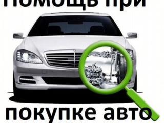 Помощь в подборе и покупке автомобиля с пробегом по ПМР