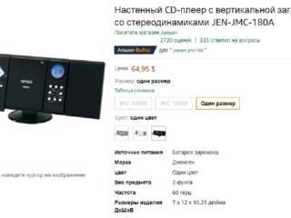Настенный Плеер CD, FM, USB из Германии Б/У