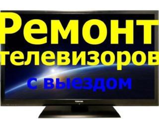 РЕМОНТ бытовой техники и телевизоров