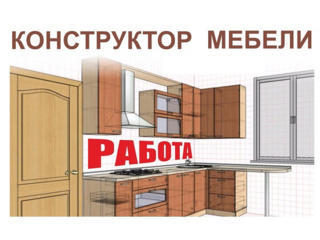 Требуется конструктор корпусной мебели на производство