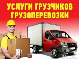 Грузоперевозки грузчики доставка вывоз мусора переезды перевозки бус..