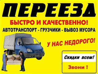 ВЫВОЗ МУСОРА Грузоперевозки переезды перевозки грузчики бендеры зил