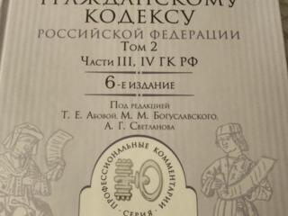 ПРОДАМ КОММЕНТАРИЙ к гражданскому кодексу топовых авторов. Недорого!