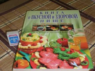 Продаю книги о вкусной и здоровой пище. Кулинарная энциклопедия.